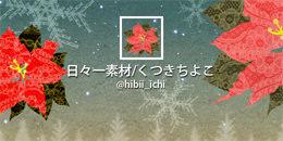 フリー素材 イラスト クリスマス ポインセチア ツイッター ヘッダー画像 アイコン サンプル画像