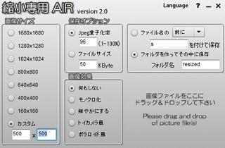 AdobeAir 縮小専門 画像圧縮 ページの読み込み