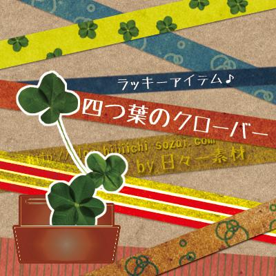 春の花素材 植物素材 フラワーパーツ クローバー サンプル