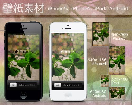 壁紙素材 iPhone iPod Android クローバー 写真 加工 サンプル画像
