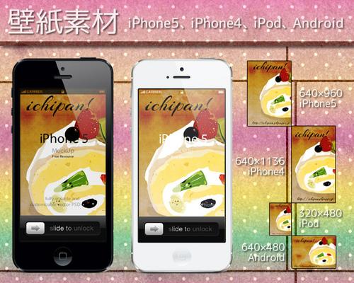 壁紙素材 iPhone iPod Android クフルーツロールケーキ 写真 加工 ダウンロード サンプル画像