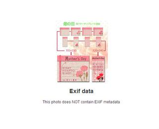オンライン Exif情報 確認 Find exif data
