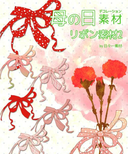 フリーイラスト素材 母の日用デコレーション リボン2 サンプル画像