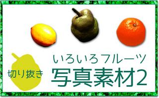 フリー素材 切り抜き写真素材 フルーツ レモン オレンジ 洋なし サンプル画像