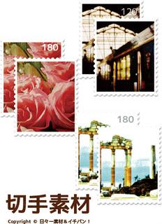 フリー素材 写真 切手素材 サンラザール駅 バラ 古代ローマ遺跡 サンプル画像