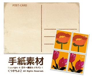 フリー素材 レターセット /ポ/ストカード 切手 花イラスト サンプル画像