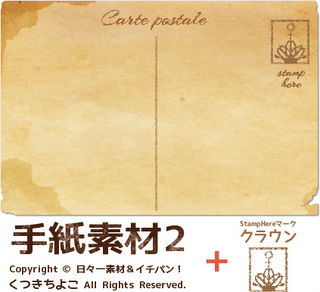 フリー素材 手紙素材 珈琲の染み付きポストカード クラウンマーク サンプル画像