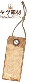 フリー素材 荷タグ タグ素材 クラフト サンプル画像