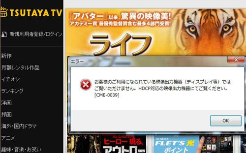 HDCP相互コンポーネンツ ビデオカード 著作権コンテンツ