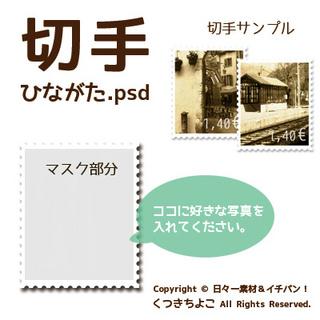 フリー素材 切手ひな形 切手素材 PSDファイル Photoshop サンプル画像