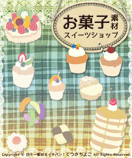 フリー素材 イラスト素材 スイーツショップ カップケーキ カラースター ラズベリー サンプル画像
