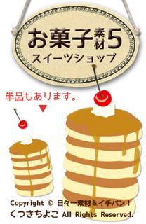 フリー素材 イラスト お菓子 スイーツ ホットケーキ さくらんぼ サンプル画像