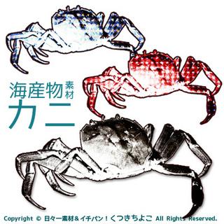 フリー素材 イラスト素材 海産物 蟹 カニ ギンガムチェック サンプル画像