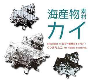 フリー素材 イラスト 海産物 貝 サザエ サンプル画像