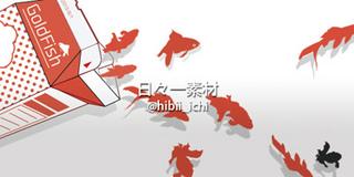 フリー素材 イラスト素材 twitter ツイッター ヘッダー画像 金魚 牛乳パック サンプル画像