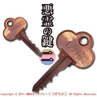 フリー素材 イラスト 鍵 いわくありげな錆ついた鍵 悪霊の鍵 サンプル画像