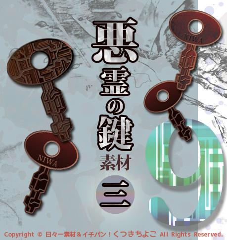 フリー素材 イラスト 鍵モチーフ 鍵 悪霊の鍵 サンプル画像