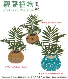 フリー素材 イラスト テーブルヤシ 観葉植物 グリーン サンプル画像