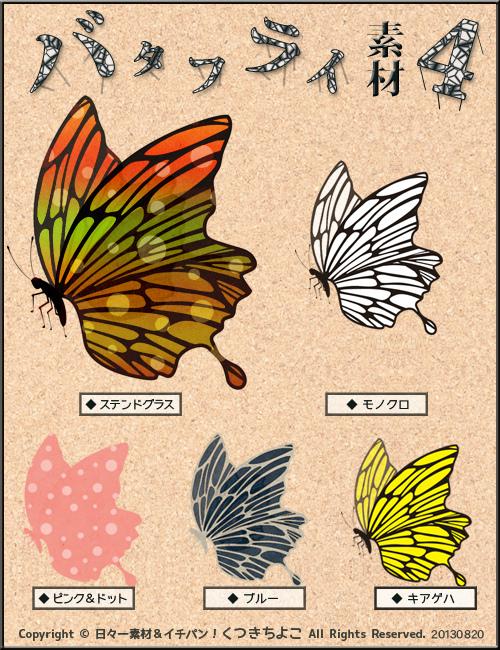 フリー素材 イラスト バタフライ 蝶 サンプル画像