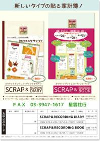 SCRAP&RECORDING DIARY スクラップ 日記 家計簿 書店様用お申込みカード