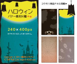 フリー素材 バナー素材 イラスト素材 ハロウィン サンプル画像