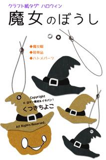 フリー素材 イラスト 魔女の帽子 ハロウィン タグ ハトメ サンプル画像