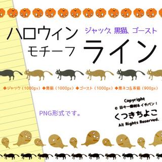フリー素材 ライン イラスト ハロウィン 黒猫 オバケ カボチャ サンプル画像