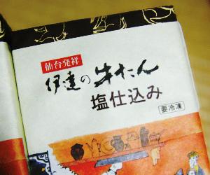 仙台 名物 お土産 笹かま 牛たん