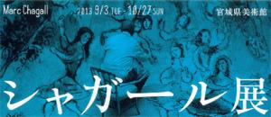 仙台 宮城県美術館 シャガール展