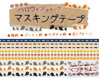 フリー素材 マスキングテープ ハロウィン 猫 カボチャ オバケ サンプル画像
