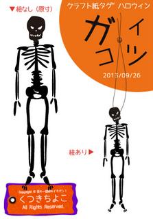 フリー素材 イラスト ハロウィン 骨 ガイコツ サンプル画像