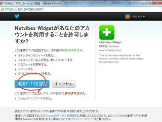 Netvibes ネットバイブズ ガジェット フィード iGoogle代替サービス 使い方