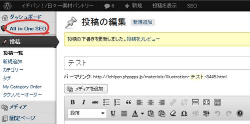 WordPress 忘備録 パーマリンク カテゴリー ALL in ONE SEO