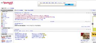 iGoogle代替サービス My Yahoo!