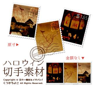 フリー素材 切手素材 お城 ハロウィンツリー 教会 ハロウィン サンプル画像