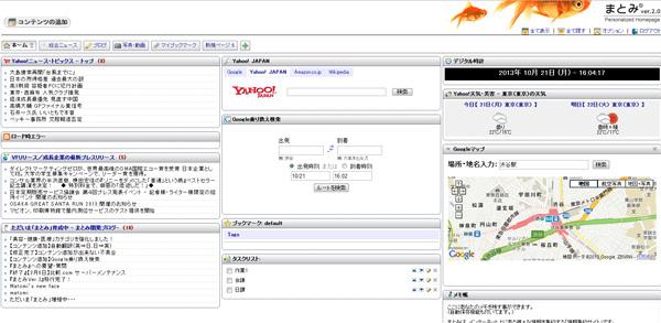 iGoogle代替ガジェットサービス nendo  My Yahoo! Netvibes