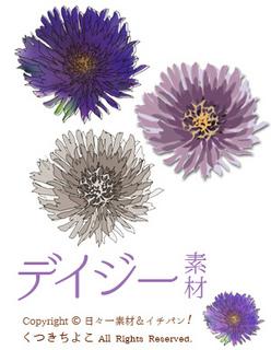 フリー素材 イラスト 花素材 デイジー サンプル画像