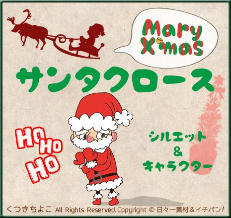フリー素材 イラスト サンタクロース シルエット クリスマス サンプル画像