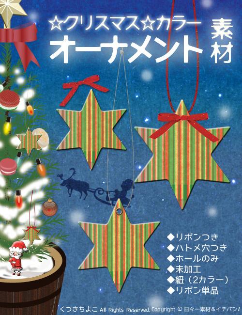 フリー素材 イラスト オーナメント タグ ☆ クリスマス サンプル画像