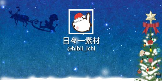 フリー素材 ツイッター ヘッダー画像 アイコン クリスマス サンプル画像