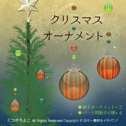 フリー素材 クリスマス イラスト オーナメント サンプル画像