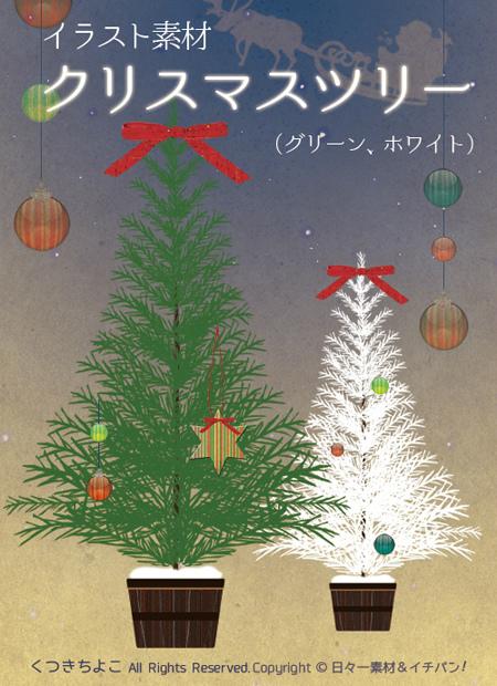 フリー素材 イラスト クリスマスツリー モミの木 サンプル画像