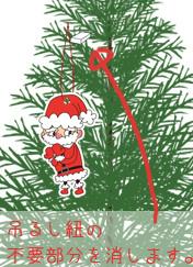フリー素材 クリスマス オーナメント イラストをオーナメントにする方法