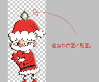 クリスマス オーナメント 半立体 方法 フォトショップ