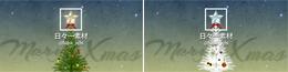 フリー素材 イラスト クリスマスツリ ツイッター ヘッダー ノエル サンプル画像