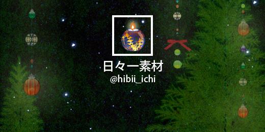 フリー素材 イラスト クリスマスツリー ツイッター ヘッダー アイコン サンプル画像