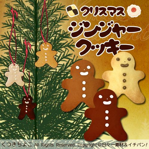 フリー素材 イラスト クリスマス ジンジャークッキー オーナメント サンプル画像