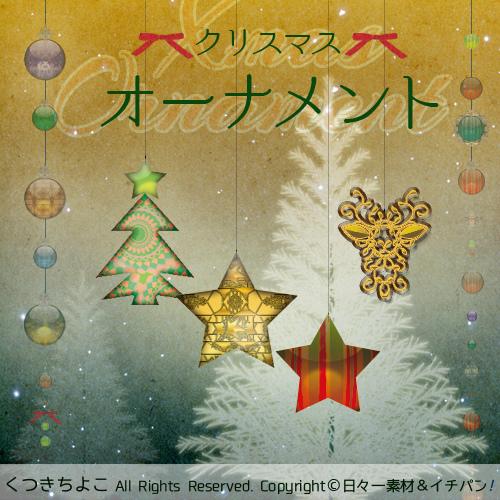 フリー素材 イラスト オーナメント ガラス クリスマス サンプル画像