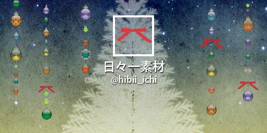 フリー素材 ツイッター ヘッダー画像 アイコン クリスマス クリスマスツリー オーナメント サンプル画像