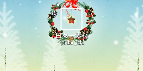 フリー素材 イラスト クリスマス クリスマスリース ヘッダー アイコン サンプル画像
